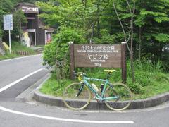 03_yabitsu